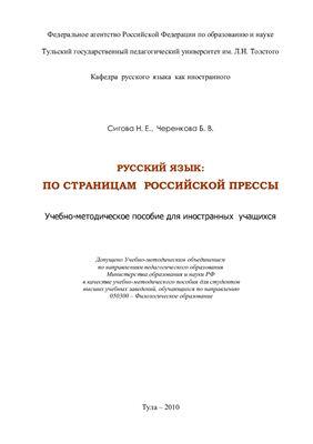 Сигова Н.Е., Черенкова Б.В. Русский язык: по страницам российской прессы