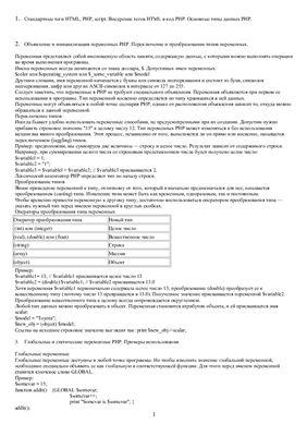 Ответы на экзаменационные вопросы по распределённым системам обработки информации