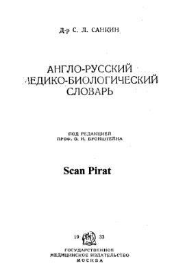 Санкин С.Л. Англо-русский медико-биологический словарь