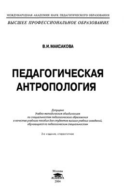 Максакова В.И. Педагогическая антропология. 2-е изд