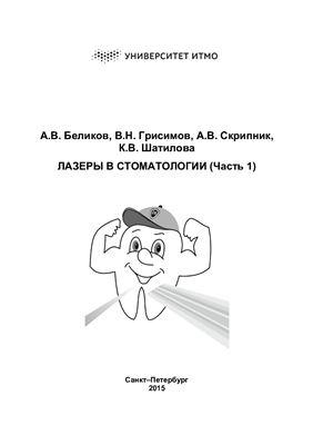 Беликов А.В., Грисимов В.Н. и др. Лазеры в стоматологии. Часть I