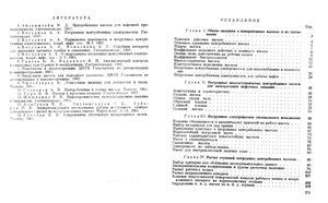 Богданов А.А. Погружные центробежные электронасосы для добычи нефти (Расчет и конструкция)