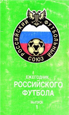 Малышев С. Ежегодник российского футбола. Выпуск 1