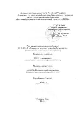 Рабочая программа дисциплины Управление интеллектуальной собственностью