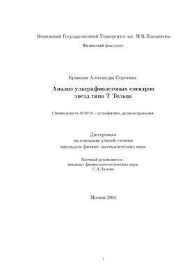 Кравцова А.С. Анализ ультрафиолетовых спектров звезд типа Т Тельца