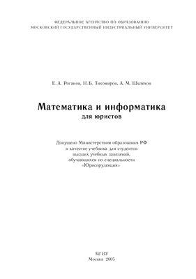 Роганов Е.А., Тихомиров Н.Б., Шелехов А.М. Математика и информатика для юристов: Учебник