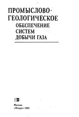Гриценко А.И., Дмитриевский А.Н., Ермилов О.М. и др. Промыслово-геологическое обеспечение систем добычи газа