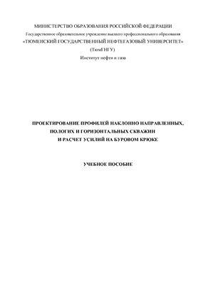 Учебное пособие - Проектирование профилей наклонно направленных, пологих и горизонтальных скважин и расчет усилий на буровом крюке