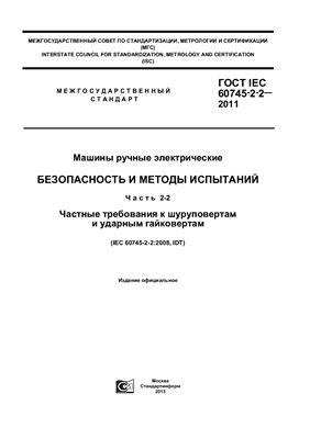 ГОСТ IEC 60745-2-2-2011 Машины ручные электрические. Безопасность и методы испытаний. Часть 2-2. Частные требования к шуруповертам и ударным гайковертам