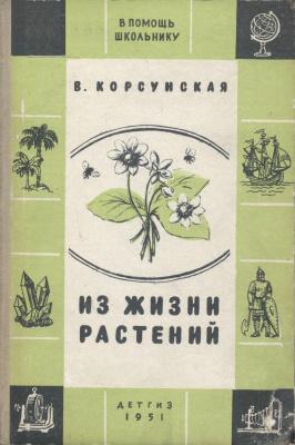 Корсунская В. Из жизни растений