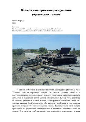 Рябов Кирилл. Возможные причины разрушения украинских танков