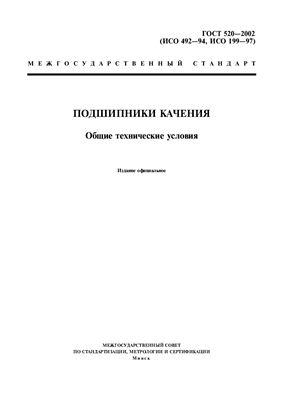 ГОСТ 520-2002. Подшипники качения. Общие технические условия