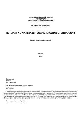 Бадя Л.В., Елфимова Н.В. История и организация социальной работы в России