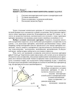 Лекции - Теория систем и системный анализ
