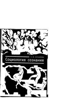 Теребилова Е.Ю. Социология сознания