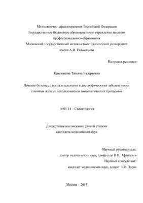 Красникова Т.В. Лечение больных с воспалительными и дистрофическими заболеваниями слюнных желез с использованием гомеопатических препаратов