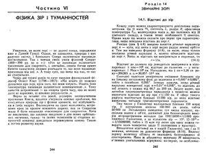 Климишин І.А. Астрономія