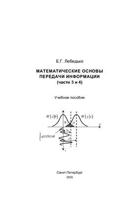 Лебедько Е.Г. Математические основы передачи информации (части 3 и 4)