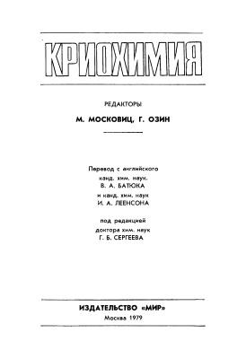 Московиц М., Озин Г. (ред.) Криохимия