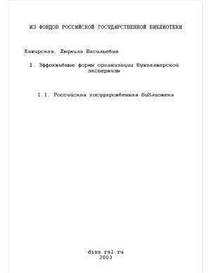 Каширская Л.В. Эффективные формы организации бухгалтерской экспертизы