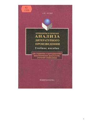 Есин А.Б. Принципы и приемы анализа литературного произведения