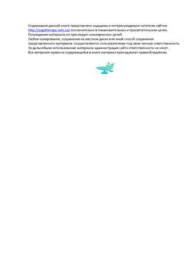 Могендович М.Р. Рефлекторное взаимодействие локомоторной и висцеральной систем