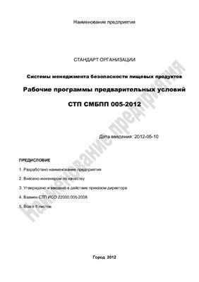 СТП СМБПП 005-2012 Рабочие программы предварительных условий