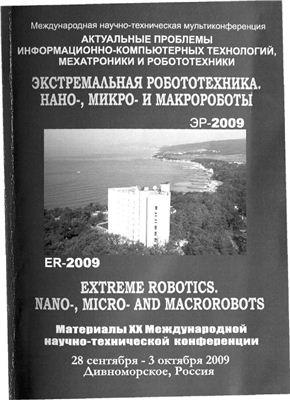 Экстремальная робототехника. Нано, - микро - и макророботы (ЭР-2009)