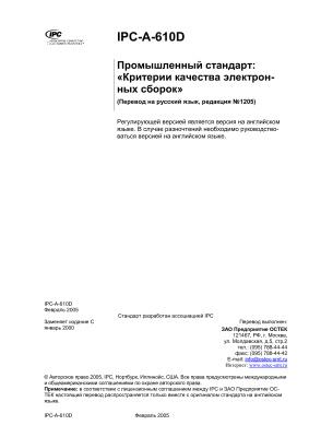 IPC-A-610D (рус) Критерии качества электронных сборок