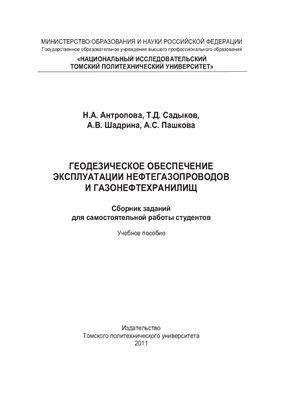 Антропова Н.А., Садыков Т.Д. Геодезическое обеспечение нефтегазопроводов и газонефтехранилищ