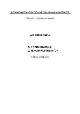 Горбаткова А.Н. Английский язык для аспирантов МГСУ.