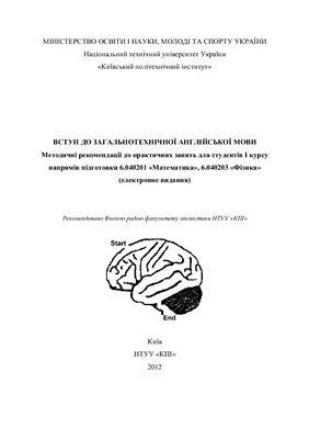 Кузьміна І.П., Василенко Л.О. Вступ до загальнотехнічної англійської мови