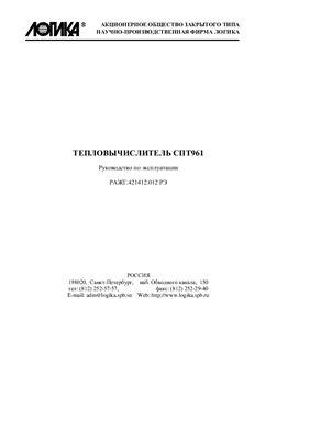 Руководство по эксплуатации - тепловычислитель СПТ961