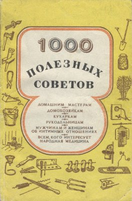 Савельев А.П., Оловянов Ю.В. (авт.-сост.) 1000 полезных советов