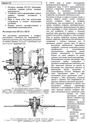 Ответы на Билеты (Слесарь по эксплуатации и ремонту газового оборудования 3 разряда)