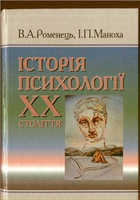 Роменець В.А., Маноха І.П. Історія психології XX століття