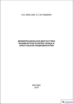 Власова Н.В., Асташкина О.Г. Дифференциальная диагностика ишемической болезни сердца и алкогольной кардиомиопатии