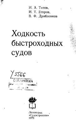 Титов И.А., Егоров И.Т., Дробленков В.Ф. Ходкость быстроходных судов