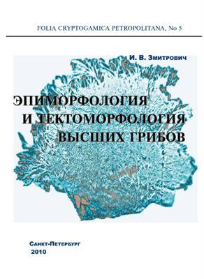 Змитрович И.В. Эпиморфология и тектоморфология высших грибов