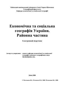 Мезенцева Н.І. Економічна та соціальна географія України. Районна частина Електронний підручник