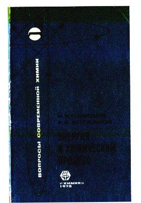 Семенов И.Н., Богданов Р.В. Энергия и химический процесс