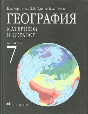 Коринская В.А., Душина И.В., Щенев В.А. География материков и океанов. 7 класс