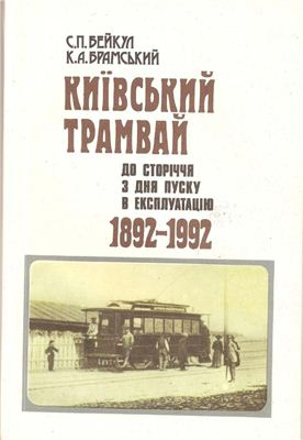 Бейкул C.П., Брамський К.А. Київський трамвай