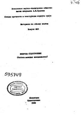 Материалы по обмену опытом. Вопросы судостроения. Вып 468