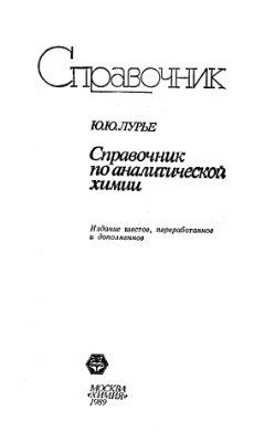 Лурье Ю.Ю. Справочник по аналитической химии