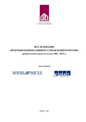 Исследование практики корпоративного управления в России: сравнительный анализ по итогам 2004-2010