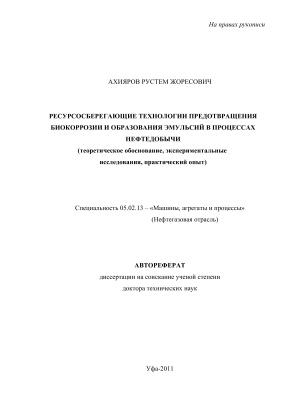 Ахияров Р.Ж. Ресурсосберегающие технологии предотвращения биокоррозии и образования эмульсий в процессах нефтедобычи (теоретическое обоснование, экспериментальные исследования, практический опыт)