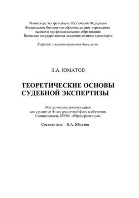 Юматов В.А. (сост.) Теоретические основы судебной экспертизы