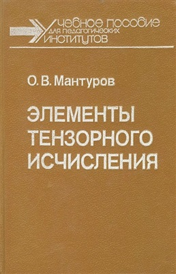 Мантуров О.В. Элементы тензорного исчисления