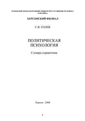Голев С.В. Политическая психология. Словарь-справочник